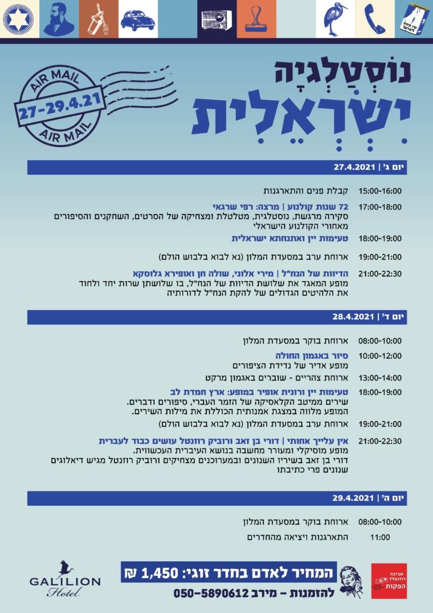 נוסטלגיה ישראלית - תכנית