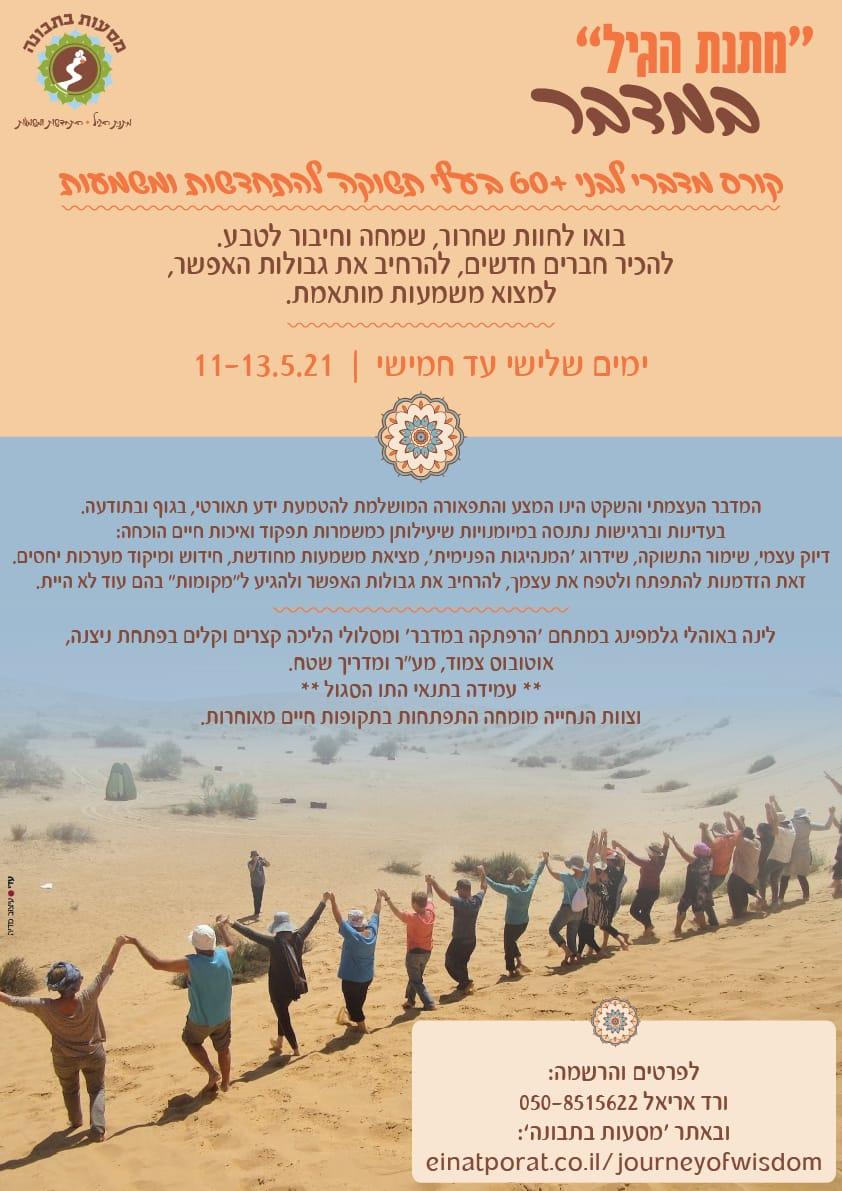 מסע במדבר אחרון לעונה יוצא לדרך בשבוע הבא!!!  11-13/5/21   נותרו מקומות אחרונים בהחלט!!! מהרו להירשם בטל': 050-8515622